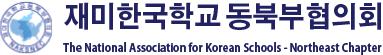 재미한국학교 동북부협의회 Logo