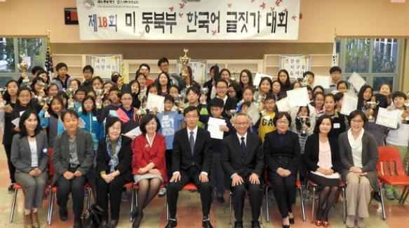 제 18회 미동북부 한국어 글짓기 대회 성료 (2016-12-09 입력)