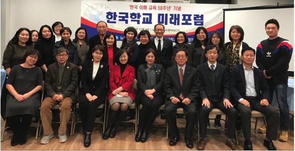 재미한국학교 동북부협의회 '한국학교 미래포럼 ( 2017년 12월 10일 입력)