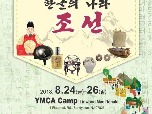 제6회 역사문화캠프 포스터  (2018.04.25 입력)