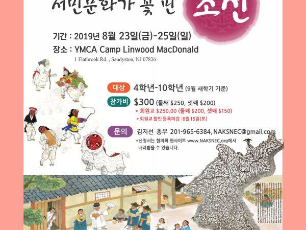 제7회 역사문화캠프 포스터 (2019.06.13 입력)