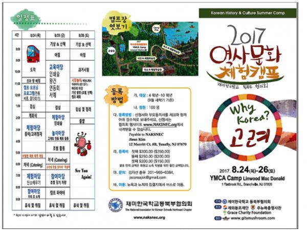 역사문화체험캠프 Brochure-sample ( 2017년 8월 7일 입력)