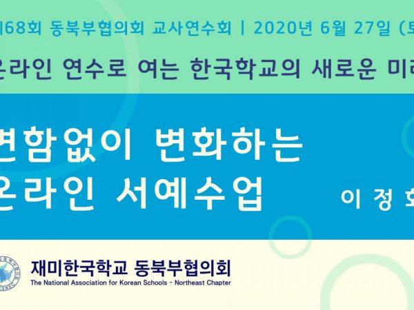 제68회 동북부협의회 교사연수회 - 이정화 선생님 (변함없이 변화하는 온라인 서예수업)