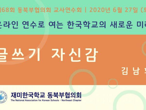 제68회 동북부협의회 교사연수회 - 김남희 선생님 (중급수준 학습자의 글쓰기 자신감 기르기)