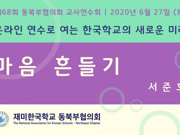 제68회 동북부협의회 교사연수회 - 서준호 선생님 (마음흔들기)