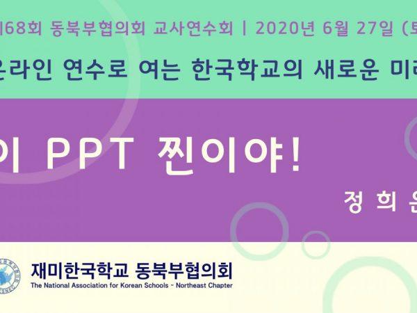 제68회 동북부협의회 교사연수회 - 정희은 선생님 (이 PPT 찐이야!)