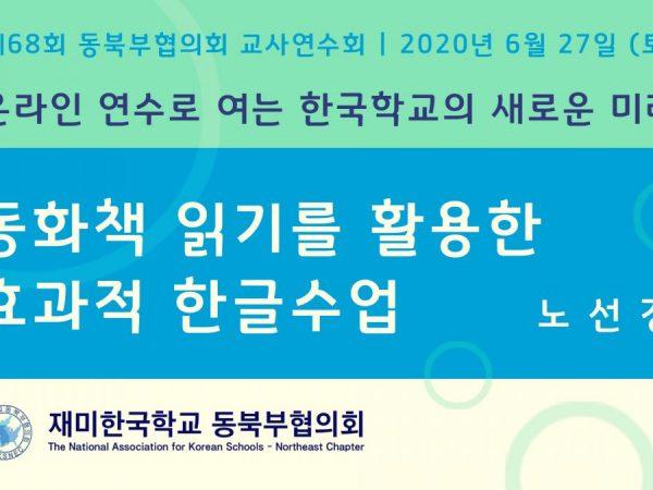 제68회 동북부협의회 교사연수회 - 노선경 선생님 (동화책 읽기를 활용한 효과적 한글수업)