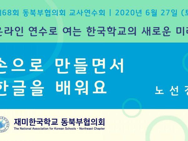 제68회 동북부협의회 교사연수회 - 노선경 선생님 (손으로 만들면서 한글을 배워요)
