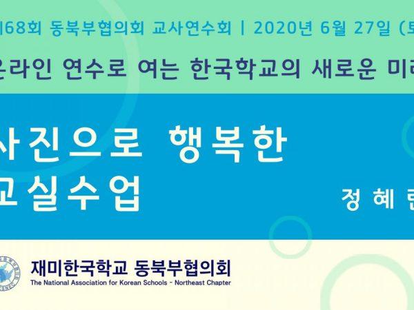 제68회 동북부협의회 교사연수회 - 정혜란 선생님 (사진으로 행복한 교실수업)
