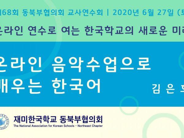 제68회 동북부협의회 교사연수회 - 김은호 선생님 (온라인 음악수업으로 배우는 한국어)