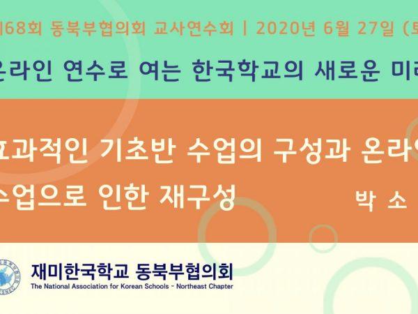 제68회 동북부협의회 교사연수회 - 박소미 선생님 (효율적인 기초반 수업을 위한 구성)