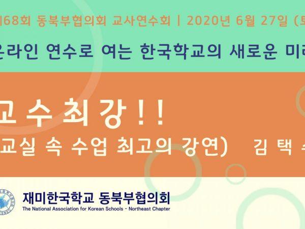 제68회 동북부협의회 교사연수회 - 김택수 선생님 ( 교수최강)