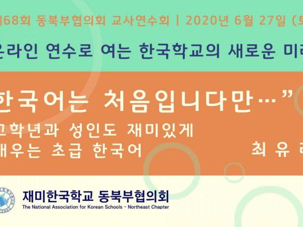 제68회 동북부협의회 교사연수회 - 최유리 선생님 (한국어는 처음입니다만...)