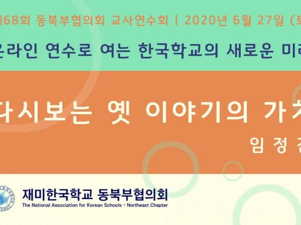 제68회 동북부협의회 교사연수회 - 임정진 선생님 (온라인 교육에 활용하는 옛이야기)