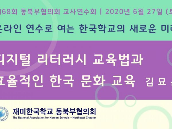 제68회 동북부협의회 교사연수회 - 김묘은 선생님 (디지털 리터러시 교육법과 효율적인 한국 문화 교육)