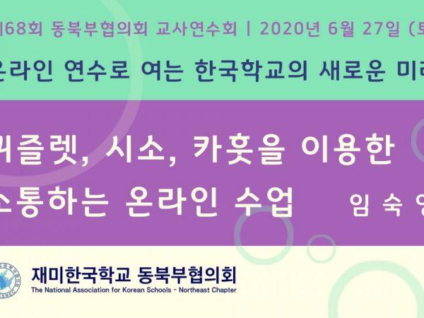 제68회 동북부협의회 교사연수회 - 임숙영 선생님 (퀴즈렛, 시소, 카훗을 이용한 소통하는 온라인 수업)