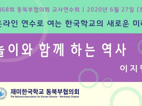 제68회 동북부협의회 교사연수회 - 이지민 선생님 (놀이와 함께하는 역사)