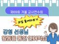 제69회 겨울 교사연수회: 교실 들여다보기 (기초)/ 강청 선생님