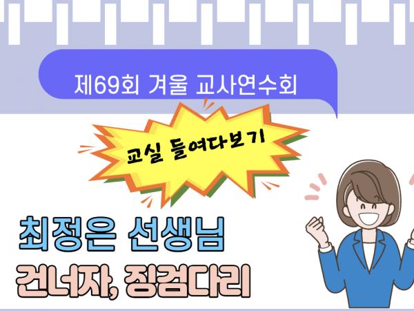 제69회 겨울 교사연수회: 교실 들여다보기 (KSL)/ 최정은 선생님
