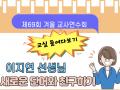 제69회 겨울 교사연수회: 교실 들여다보기 (KSL)/ 이지연 선생님