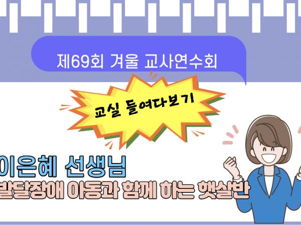 제69회 겨울 교사연수회: 교실 들여다보기 (기초)/ 이은혜 선생님