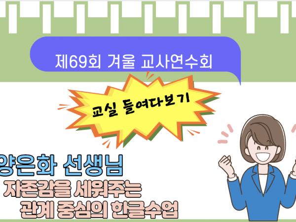 제69회 겨울 교사연수회: 교실 들여다보기 (기초)/ 양은화 선생님
