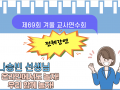 제69회 겨울 교사연수회 (전체강연): 나승빈 선생님