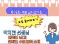제69회 겨울 교사연수회: 교실 들여다보기 (중급)/ 박지연 선생님