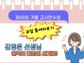 제69회 겨울 교사연수회: 교실 들여다보기 (고급)/ 김영은 선생님