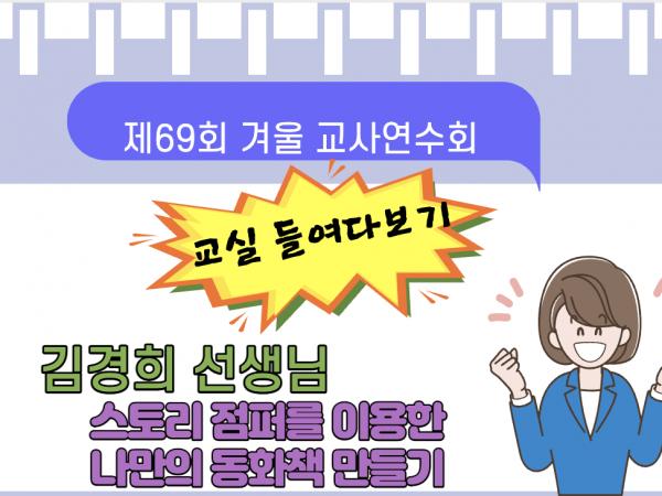 제69회 겨울 교사연수회: 교실 들여다보기 (초급)/ 김경희 선생님