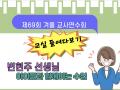 제69회 겨울 교사연수회: 교실 들여다보기 (초급)/ 변현주 선생님