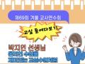 제69회 겨울 교사연수회: 교실 들여다보기 (유아.유치)/박지연 선생님