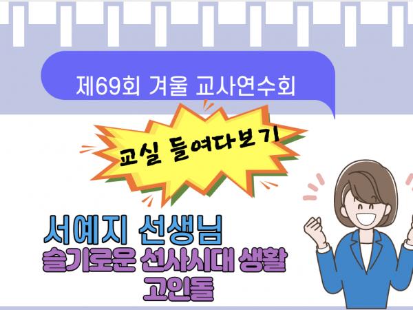 제69회 겨울 교사연수회: 교실 들여다보기 (유아-유치)/ 서예지 선생님