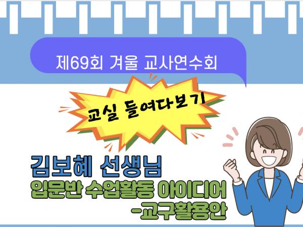 제69회 겨울 교사연수회: 교실 들여다보기 (유아-유치)/ 김보혜 선생님