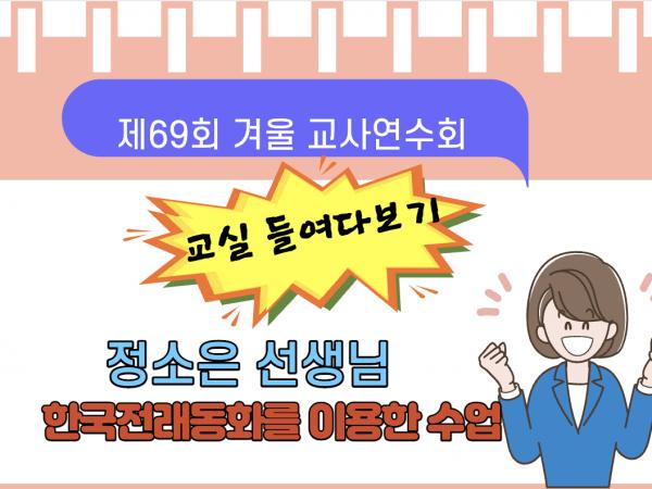 제69회 겨울 교사연수회: 교실 들여다보기 (기초)/ 정소은 선생님