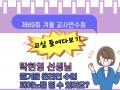 제69회 겨울 교사연수회: 교실 들여다보기 (초급)/ 탁현영 선생님