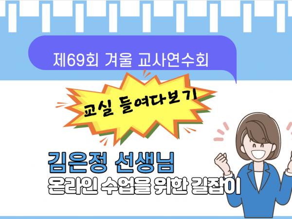 제69회 겨울 교사연수회: 교실 들여다보기 (초급)/ 김은정 선생님
