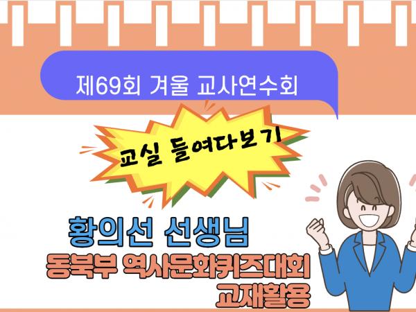 제69회 겨울 교사연수회: 교실 들여다보기(초급)/ 황의선 선생님