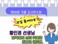 제69회 겨울 교사연수회: 교실 들여다보기 (중급)/ 황인경 선생님