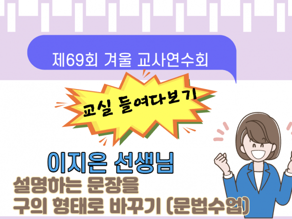 제69회 겨울 교사연수회: 교실 들여다보기 (중급)/ 이지은 선생님