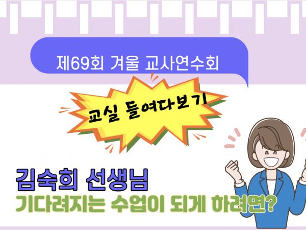 제69회 겨울 교사연수회: 교실 들여다보기 (중급)/ 김숙희 선생님