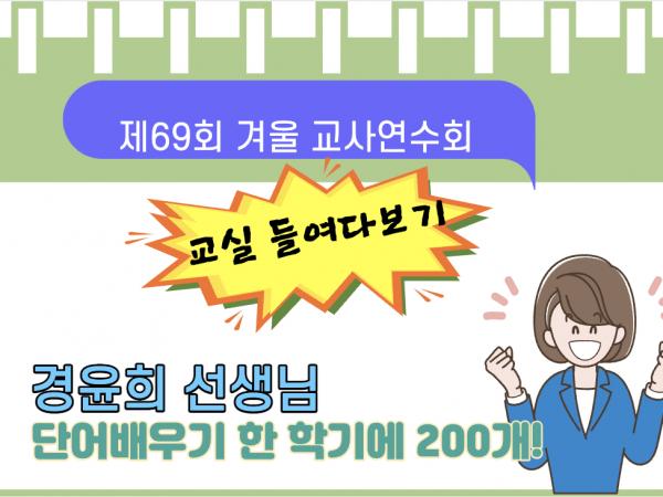 제69회 겨울 교사연수회: 교실 들여다보기 (중급)/ 경윤희 선생님