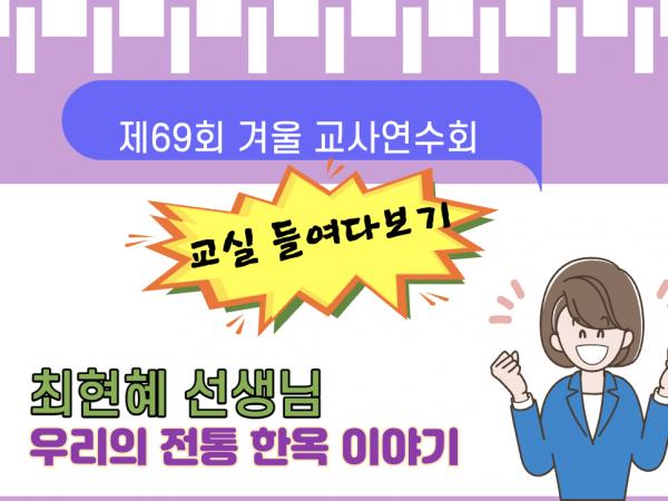 제69회 겨울 교사연수회: 교실 들여다보기 (중급)/ 최현혜 선생님