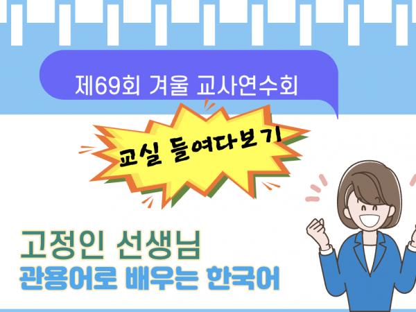 제69회 겨울 교사연수회: 교실 들여다보기 (고급)/ 고정인 선생님