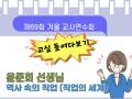 제69회 겨울 교사연수회: 교실 들여다보기 (고급)/ 윤준희 선생님