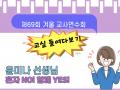 제69회 겨울 교사연수회: 교실 들여다보기 (초급)/ 윤미나