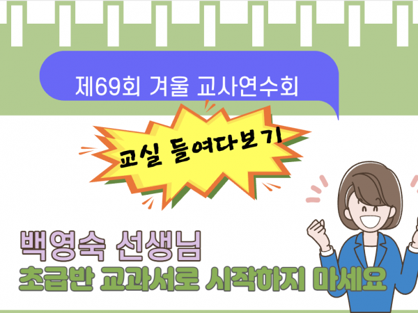 제69회 겨울 교사연수회: 교실 들여다보기 (초급)/ 백영숙 선생님
