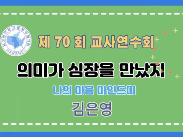 제70회 여름 교사연수회: 교육지원, 의미가 심장을 만났지- 김은영