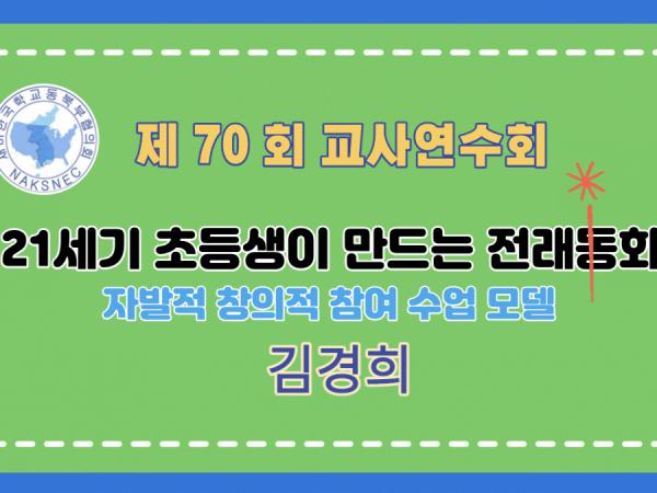 제70회 여름 교사연수회: 초급, 21세기 초등생이 만드는 전래동화 - 김경희