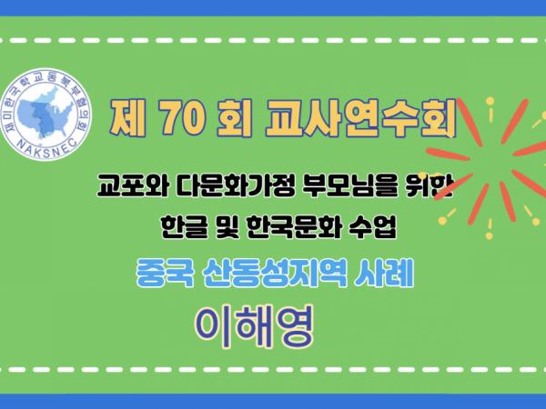 제70회 여름 교사연수회: 교포와 다문화가정 부모님을 위한 한글 및 한국문화 수업-이해영